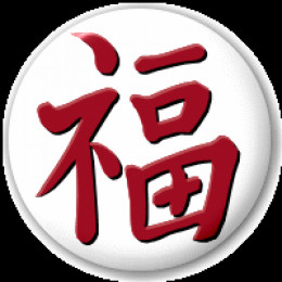 """""""Good Luck"""" written in Chinese"""