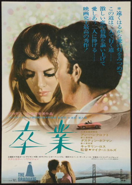 The Graduate (1967) Japanese poster