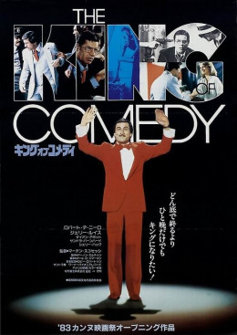 The King of Comedy (1983) Japanese poster