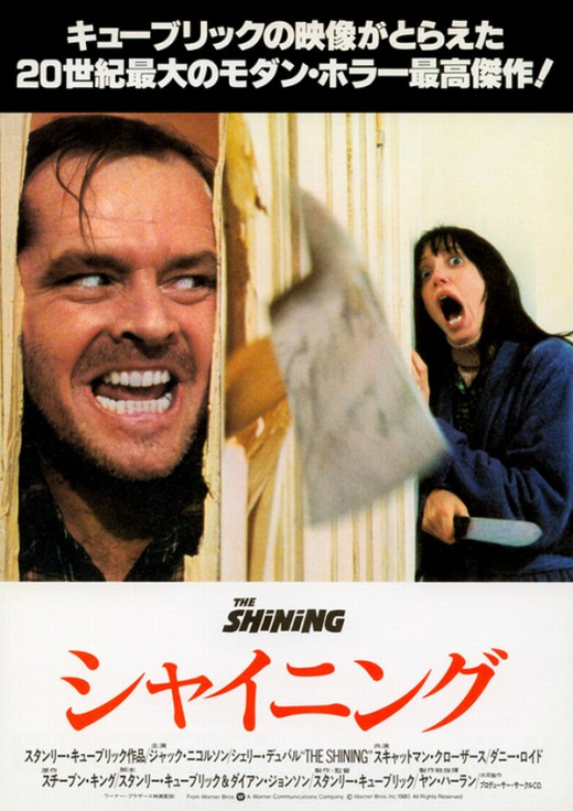The Shining (1980) Japanese poster