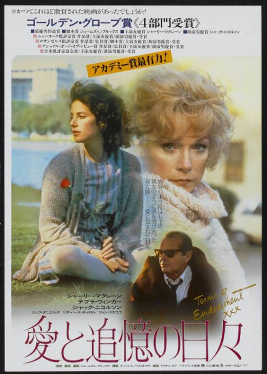 Terms of Endearment (1983) Japanese poster