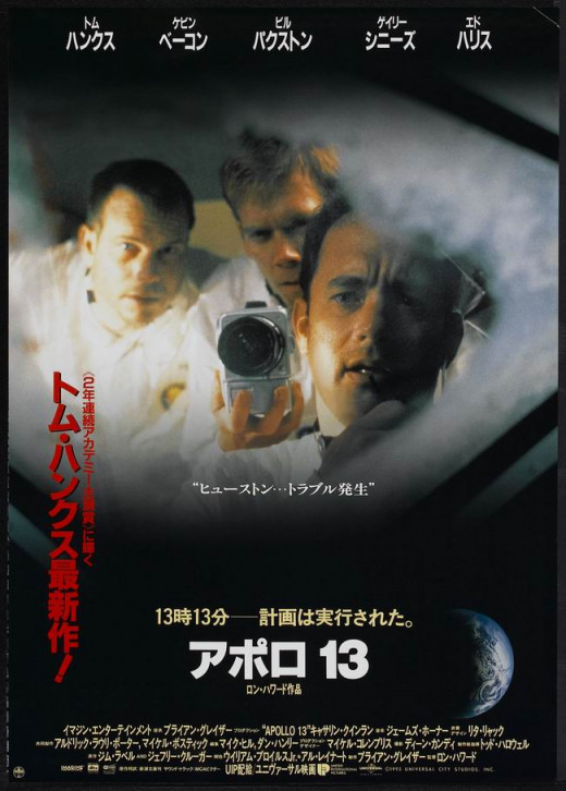 Apollo 13 (1995) Japanese poster