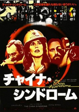The China Syndrome (1979) Japanese poster