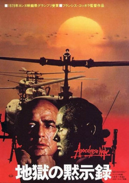 Apocalypse Now (1979) Japanese poster