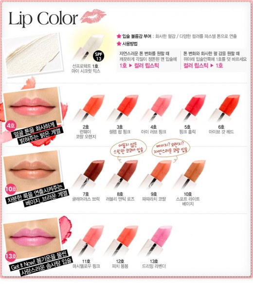"Etude House ""Look at my Lips"" colors."