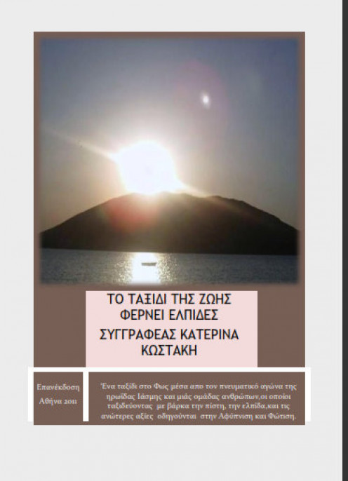 Cover artowrk and e-book editing by the visionary author Katerina Kostaki Photo was captured on Salamis Island-Greece