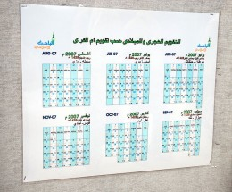 GUANTANAMO BAY, Cuba - Calendars written in Arabic remind detainees of important religious holidays and periods. Calendars are displayed throughout the recreational area regardless of camp location. Oct. 4, 2007. (JTF Guantanamo photo by Navy Petty