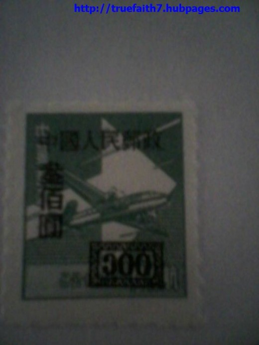 A 1949 ROC (Republic of China) airmail stamp. This stamp was overprinted after the Communist takeover of the mainland with the name of the new national postal service and the new Chinese currency, the Yuan.