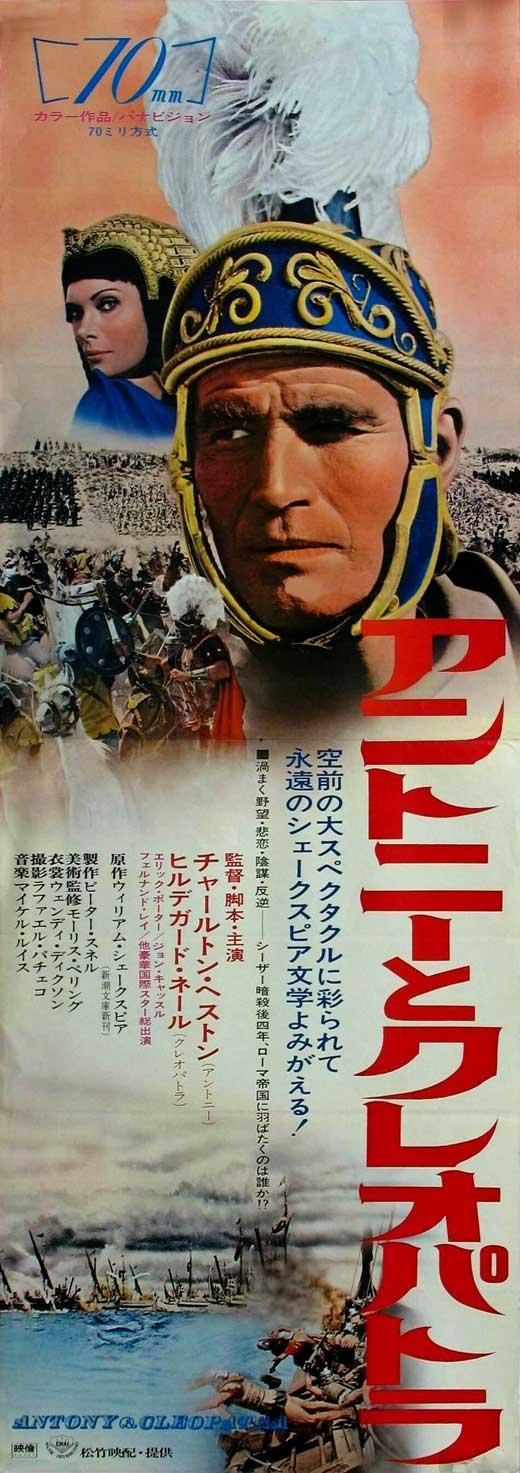 Antony and Cleopatra (1972) Japanese poster