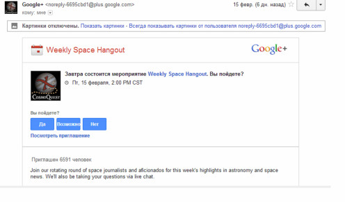 Email invitation to a hangout from CosmoQuest