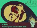 Neda Agha-Soltan: Persian Women Iranian Martyrs
