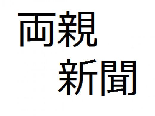 RYO-SHIN-BUN