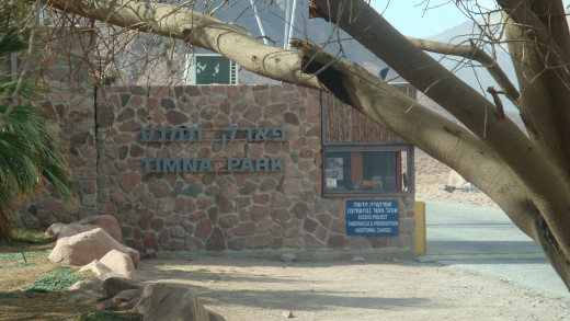 Timna Park Entrance