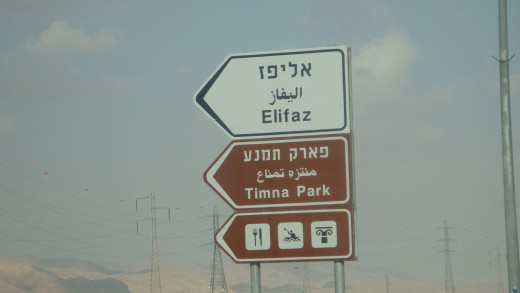 The highway sign to Timna Park - Image is the property of Comfort Babatola - Copyright Protected