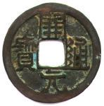 A Tang Dynasty (c.618-907) coin