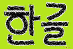 How to Read and Write Korean?
