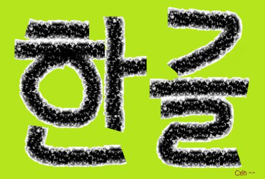 how to read and write korean language