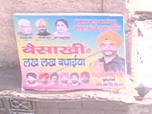 A local billboard (in Hindi) wishing Baisakhi to everyone