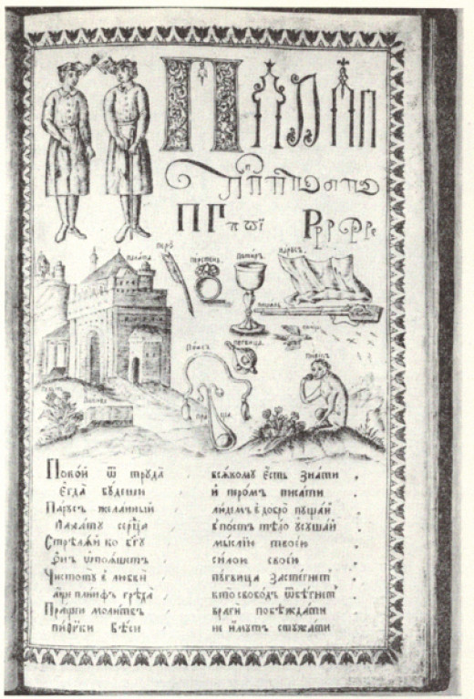 A banned school book in Russia