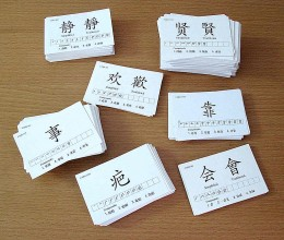 Just some of my many piles of Tuttle Hanzi flashcards!