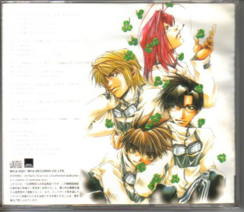 This is the CD back cover of Gensomaden Saiyuki Singles Collection.