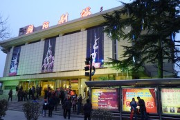 9 a) The Chaoyang Theatre in Beijing where we saw the Chinese Acrobatic show