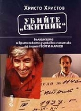One of the books written about Georgi Markov's Murder