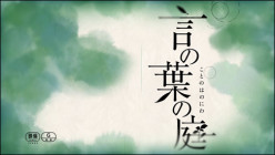 Garden of Words - Anime Film Review