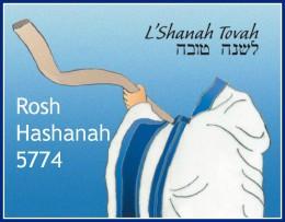 Rosh Hashanah 5774