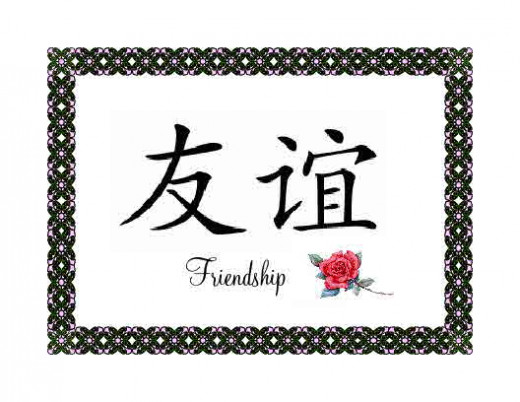Chinese Symbol for Frindship