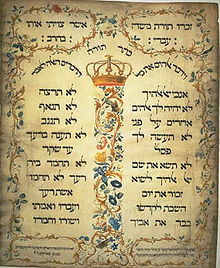 This 1768 parchment (612×502 mm) by Jekuthiel Sofer emulated the 1675 Ten Commandments at the Amsterdam Esnoga synagogue.[1]