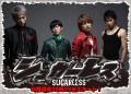 Review of Japanese Drama Series: 'Sugarless'