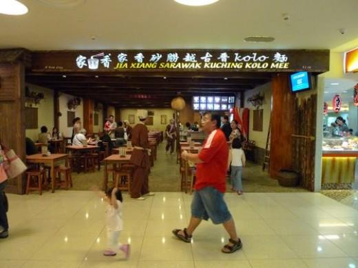 Jia Xiang Kolo Mee