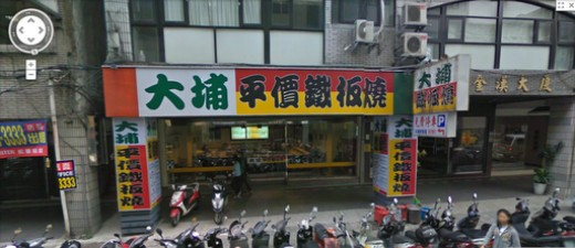 This teppanyaki restaurant in Taiwan has really ugly graphic design, but is hugely successful because their restaurants always feature really wide storefronts. (The storefront is two cars long!)