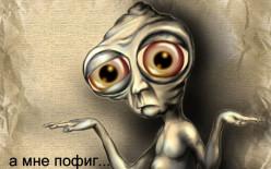 Area 51 Tale