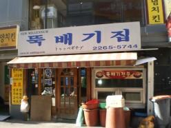 Visiting Korea: Day 1 at Insadong and Bukchon