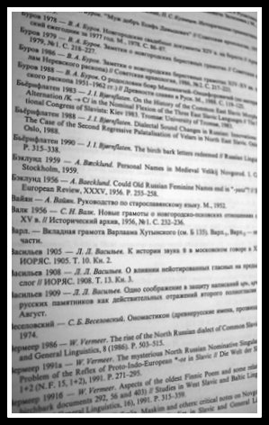 Example of a bibliography showing date, author, location of publication, title of book or article and the page number