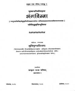 Angavijja: Ancient Book of Body Language and physiognomy