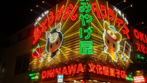 Ashley took a picture of the famous Neon sign of a souvenir shop located on Naha Kokusai Street.