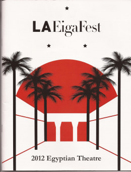 The title cover of the main book used for LA Eigafest 2012.