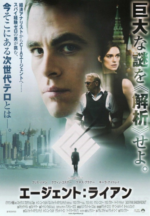 Jack Ryan: Shadow Recruit (2014) Japanese poster