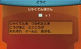 Japanese screenshot of Weakness Policy