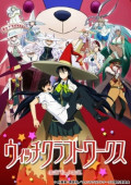 Witchcraft Works: An Anime Review