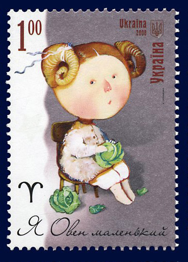 Stamp of Ukraine Aries: See an Aries can keep it's mouth shut!