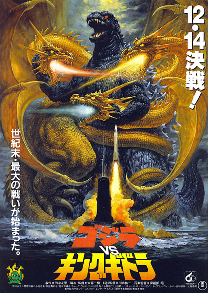 Godzilla Vs. King Ghidorah Movie Poster
