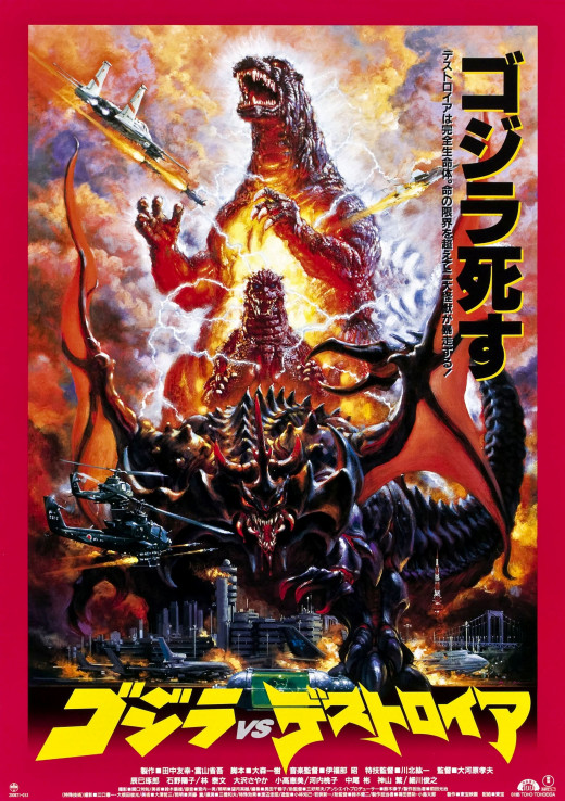 Godzilla Vs. Destroyah Movie Poster