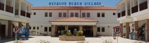Kefalos Beach Tourist Village Entrance