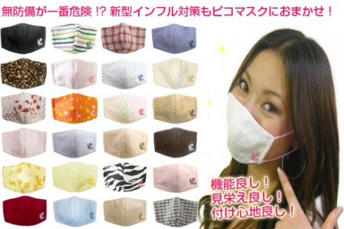 Japanese use masks to protect not only against colds and the flu, but hay fever as well.
