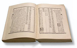 The Book Of Changes Or The I Ching Is An Oracle Of High Accuracy