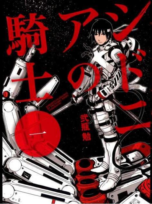 Knights of Sidonia Manga cover